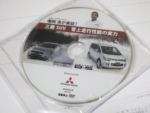 デリカ、PHEV雪上走行DVD